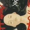 小説『白ゆき姫殺人事件』書評感想