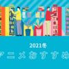 【2021】話題を呼んだ冬アニメおすすめ12選