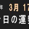 2018年 3月 17日 今日の運勢 (試)