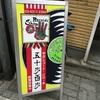 高円寺の中古CDレコード屋さん 五十歩百歩