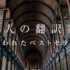 映画『9人の翻訳家  囚われたベストセラー』【ネタバレ感想】設定を活かしきれてないちょっと残念な密室ミステリー。