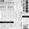 奥村商店新聞_2018年8月第1号