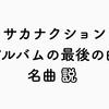 《再生》サカナクションの名曲はアルバムの最後にある説
