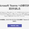 Office365 Teamsのアップグレードに一部利用の方式が使えるようになりました
