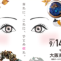 関西でもハンドメイドの祭典が開催!!『OSAKAアート&てづくりバザール』9月14日(土)~16日(祝)