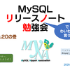 MySQLリリースノートを読む会を開催してみました(8.0.20)