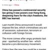 報道記事の見出しにおける時制, -ing形の区別(香港国家安全維持法可決)