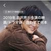 2019年 吉沢亮が主演の映画/ドラマは、合わせて何本?【4CAST】
