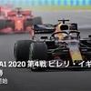 【ネタバレアリ】F1 2020イギリスGP決勝を観た話。