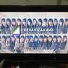 欅坂オンラインライブレポ~KEYAKIZAKA46 Live Online, but with YOU!~