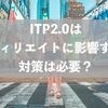 ITP2.0はアフィリエイトに影響する?対策は必要?