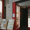 【2020/3/31 閉店】紅燈籠(ほんたんろん)狸小路店 / 札幌市中央区南2条西6丁目 サンルートニュー札幌2F