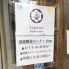 東京・杉並にある、全国初の日本精油専門店「香 kaguwa」さんへ行ってきました!
