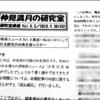 【告知】 #関西コミティア53 の同人誌9月新刊オマケと【仲見研オフ会】のこと('18.9.28、19:30更新)