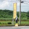 宮古島旅行記① 〜約束のベンジャミンハット〜