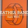 Apple Watchバンド「本革レザーバンド」レビュー!安くてカッコイイのでおすすめ!