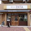 押上・スカイツリー【喫茶去ENTA(キッサコ エンタ)】