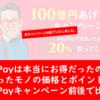 PayPayは本当にお得だったのか? 買ったモノの価格とポイントをPayPayキャンペーン前後で比べる