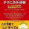 通常6264円の『マーケットのテクニカル分析』が Kindle Unlimited で読み放題!