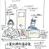 【123】守大助さんに面会してきました