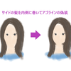 面長の呪いからの解放(髪型研究)