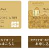 セディナゴールドカード発行&利用案件がポイントアップ中!!10000円!最大11700マイルを取得可能♪