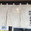 【食レポ】関内の百名店「地球の中華そば」で塩そば海老ワンタン麺を食べました。