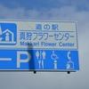 凄い髪型!細川たかしの故郷、真狩村の道の駅真狩フラワーセンター