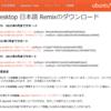 UbuntuライブDVD作成して久しぶりに使ってみた!