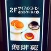 【神奈川県:川崎】珈琲苑 喫茶店のホットケーキ編