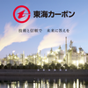 【黒鉛電極の影響は?】東海カーボンの株価見通しについて