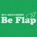 BeFlap(ビーフラップ)公式ブログ
