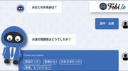 プログラミング不要!Googleフォームを「チャットボット」に変換できる「Fobi.io」を使ってみた!