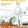 コミックス新刊『首都高SPL(スペシャル)』第3巻