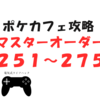 11/4追加!ポケモンカフェミックス気まぐれ攻略マスターオーダー251-275