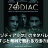 【映画】『ゾディアック』のネタバレなしのあらすじと無料で観れる方法!