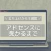 【ブログ運営】立ち上げから3週間でAdSenseに受かるまで
