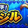ゲーム内イベント「おためし入手!辿異シジル!」開催
