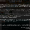 【重要・イベント情報・9/18-19】SUPERSONIC 2021 (2021.08.30更新)