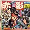 朝日ソノラマ/ 『仮面の忍者 赤影』「勢ぞろい霞谷七人衆」