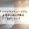 予算はどのくらい?福岡アンパンマンこどもミュージアムの土日祝の混雑、ベビーカーの使用、授乳室は?