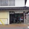 直江津(なおえつ)港まで 小さな旅-2-