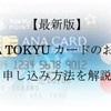 【2020年4月版】ANA TOKYUカードのお得な申し込み方法を解説