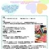 誰でも歓迎の読書会「YA*cafe」参加者募集中 8月26日(日)午前 池袋 テーマ本『夜露姫 』 みなと菫著