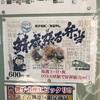 銚電【鯖威張る弁当】犬鯖