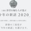 2020年今年流行った言葉!流行語大賞!JC、JK流行語大賞2020やTikTok発流行語ランキング