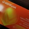 バンコク銀行で定期預金の口座を作ってきた。