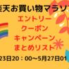 【楽天お買い物マラソン】エントリー&お得なクーポンまとめリスト【5/23~5/27】