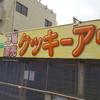 激安! 湘南クッキーの工場直売のアウトレットに行ってきました。
