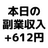 【本日の副業収入+612円】(20/1/7(火)) モッピーのポイントが今月も入ってきて嬉しい!